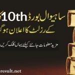 10th Class Result 2021 Sahiwal Board