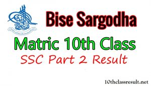 10th Class Result 2020 Sargodha Board